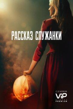 Рассказ служанки (2018)
