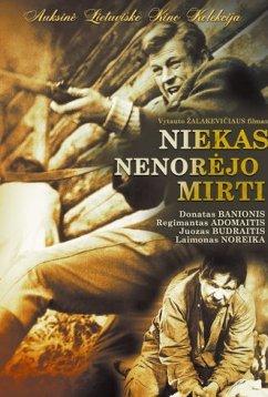Никто не хотел умирать (1965)