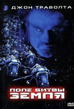 Поле битвы: Земля (2000)