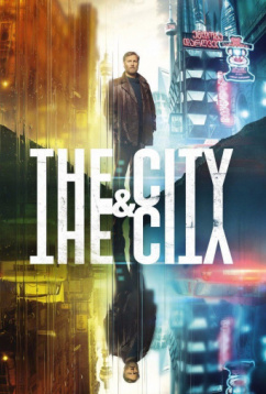Город и Город (2018)