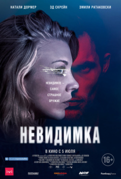 Невидимка (2018)