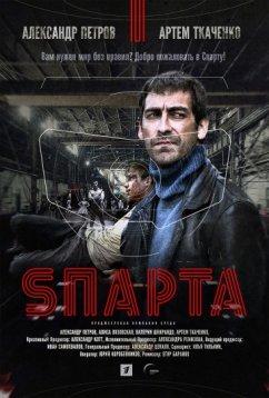 Sпарта (2018)