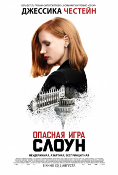 Опасная игра Слоун (2016)