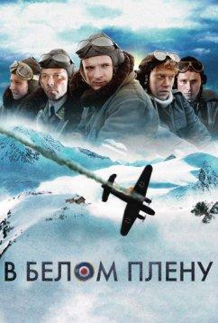 В белом плену (2012)