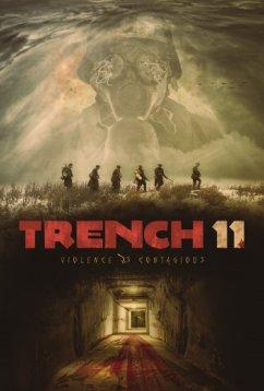 Траншея 11 (2017)