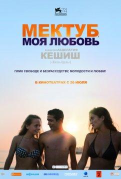 Мектуб, моя любовь (2017)