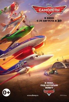 Самолеты (2013)