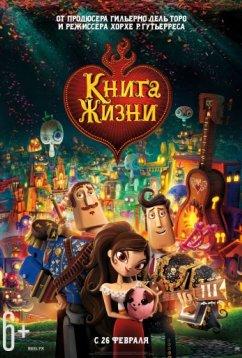 Книга жизни (2014)