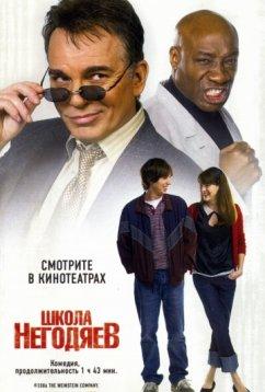 Школа негодяев (2006)