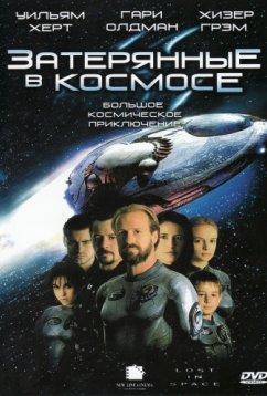 Затерянные в космосе (1998)