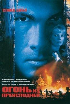 Огонь из преисподней (1997)