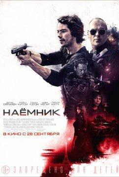 Наемник (2017)
