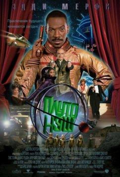 Приключения Плуто Нэша (2002)