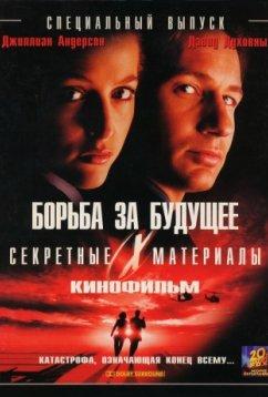 Секретные материалы: Борьба за будущее (1998)
