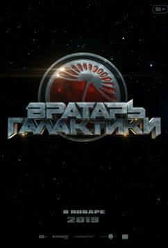 Вратарь Галактики (2017)