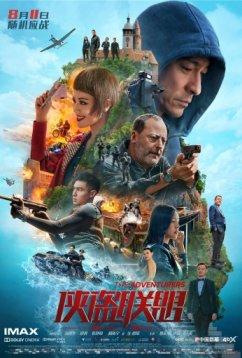 Авантюристы (2017)