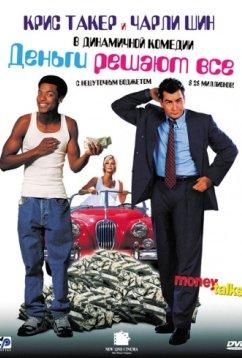 Деньги решают все (1997)