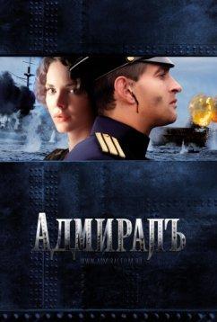 Адмиралъ (2008)