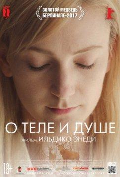 О теле и душе (2017)
