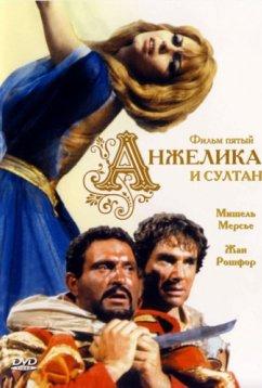 Анжелика и султан (1968)
