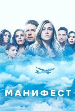 Манифест (2018)