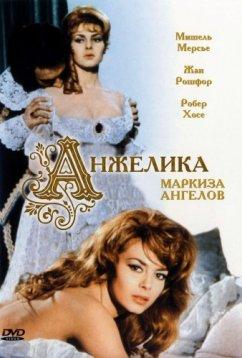 Анжелика, маркиза ангелов (1964)