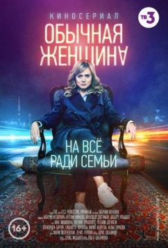 Обычная женщина (2018)