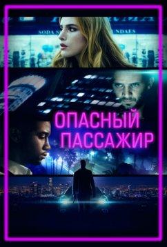 Опасный пассажир (2018)