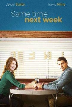 Там же, через неделю (2017)