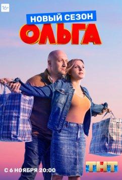 Ольга (2018)