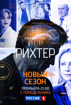 Доктор Рихтер (2018)