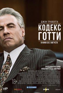 Кодекс Готти (2018)