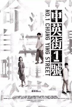 Улица Чунъин,1 (2018)