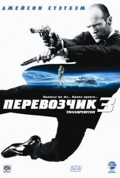 Перевозчик3 (2008)