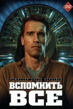 Вспомнить всё (1990)