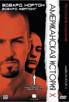 Американская историяX (1998)