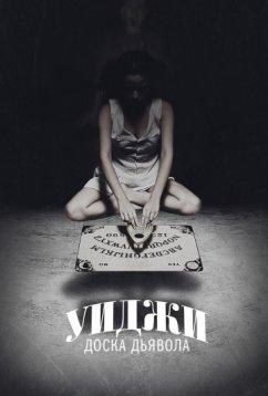 Уиджи: Доска Дьявола (2014)