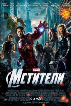 Мстители (2012)