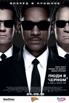 Люди в черном3 (2012)