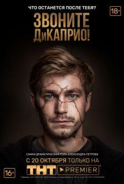 Звоните ДиКаприо! (2018)