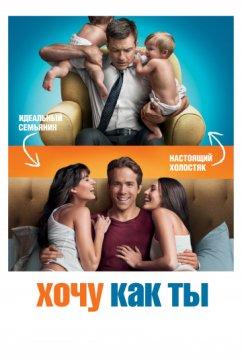 Хочу как ты (2011)