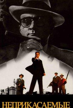 Неприкасаемые (1987)