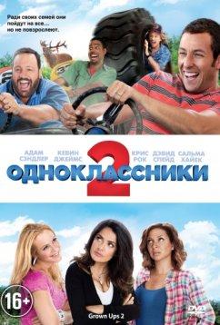 Одноклассники2 (2013)