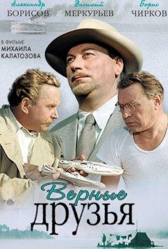 Верные друзья (1954)