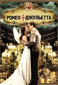 Ромео + Джульетта (1996)