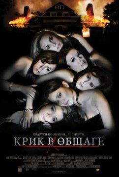 Крик в общаге (2009)