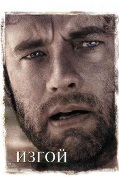 Изгой (2000)