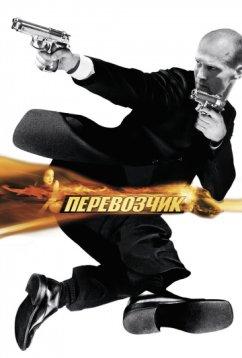 Перевозчик (2002)