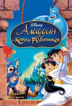 Аладдин и король разбойников (1996)
