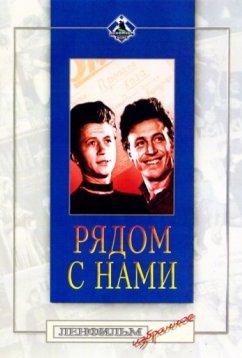 Рядом с нами (1958)